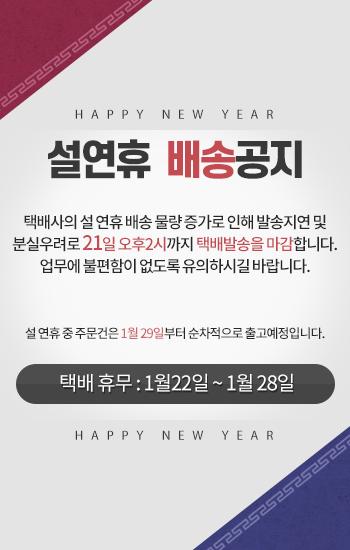 설 연휴 안내입니다. 1월23일부터 1월28일까지 휴무입니다. 29일부터 순차적으로 출고예정입니다. 새해 복 많이 받으세요.